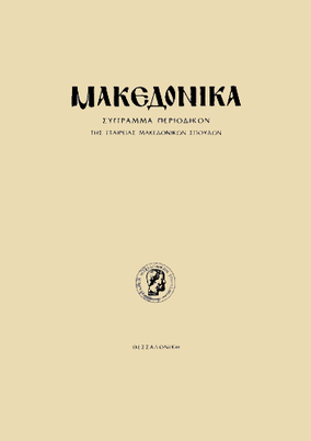 Makedonika_cover_1